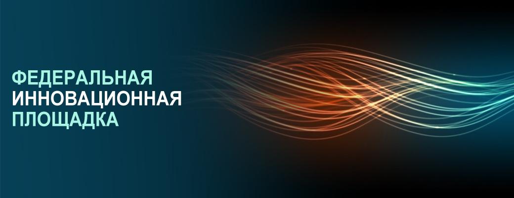 АОУ ДО ВО «РЦДОД» присвоен статус федеральной инновационной площадки