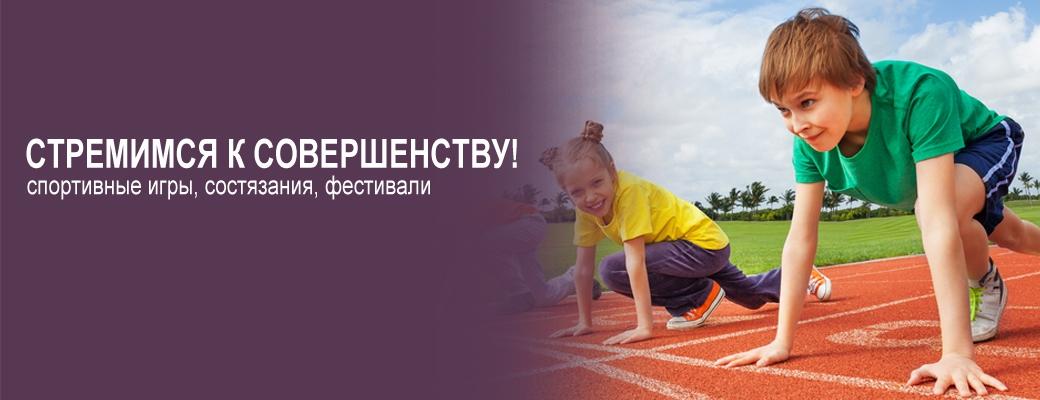 Физкультурно-спортивная деятельность