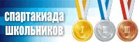 Годовая Спартакиада обучающихся образовательных организаций Вологодской области