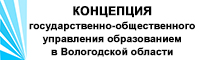 Концепция государственно-общественного управления образованием в Вологодской области