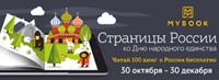Страницы России