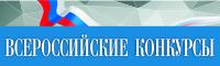 Всероссийские конкурсы и мероприятия
