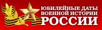 Юбилейные даты военной истории России 2016